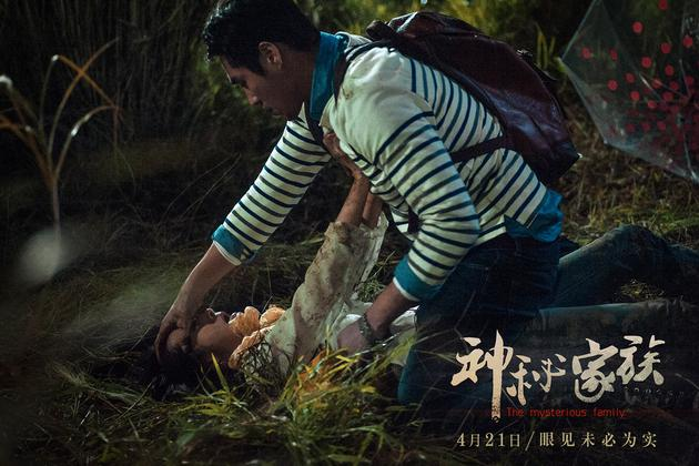 电影《神秘家族》定档4.21林依晨陈晓灭门身陷案2017午夜点电影图片