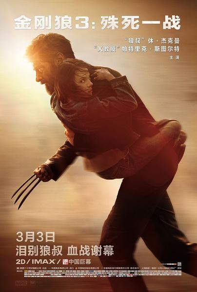 《金刚狼:殊死一战》