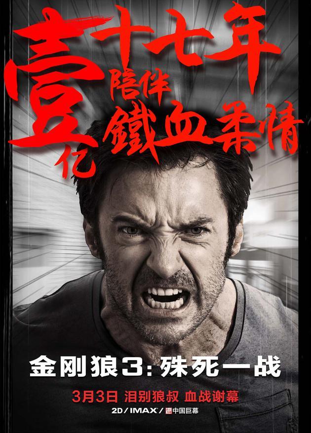 《金刚狼3》首日票房破亿