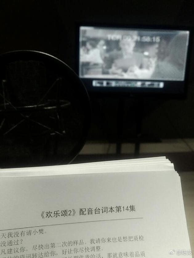 陈龙晒配音脚本照