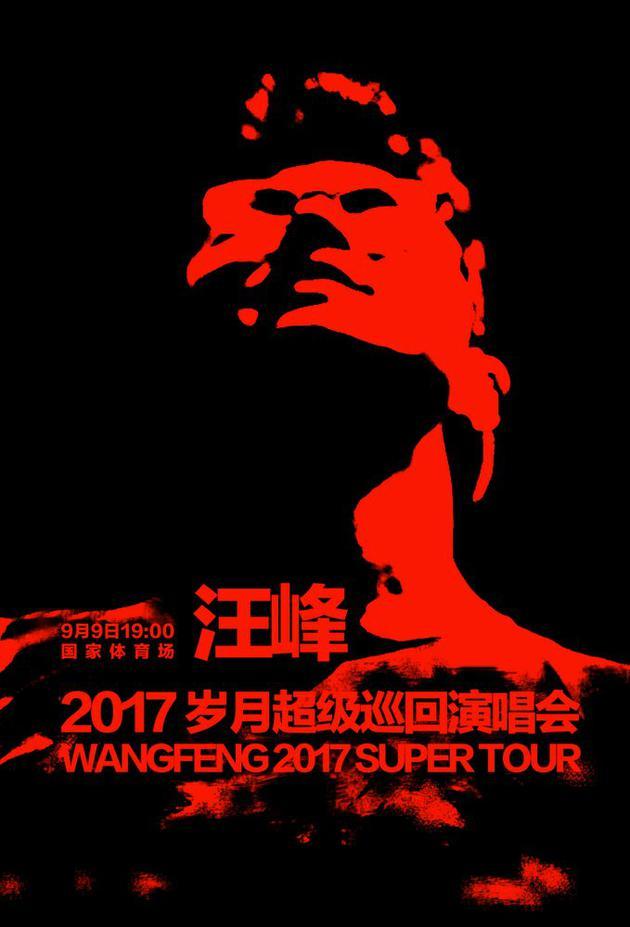汪峰9月9北京开启第三轮巡演 3月9日预售
