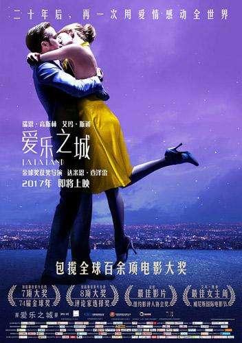 《爱乐之城》海报