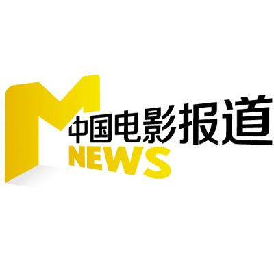 央视《中国电影报道》