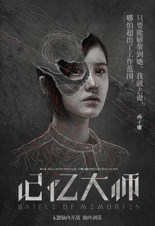 杨子姗人物海报
