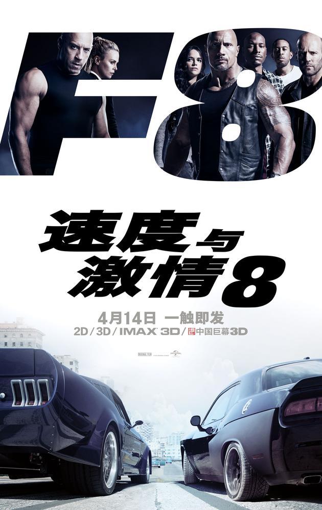 《速度与激情8》定档海报