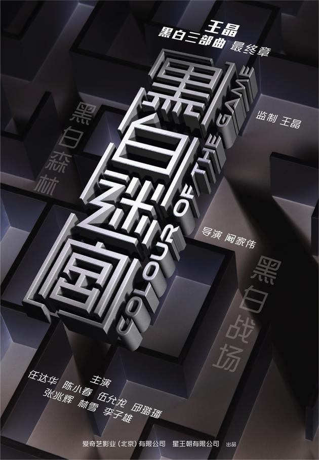 王晶《黑白迷宫》曝海报 任达华陈小春身锁迷宫