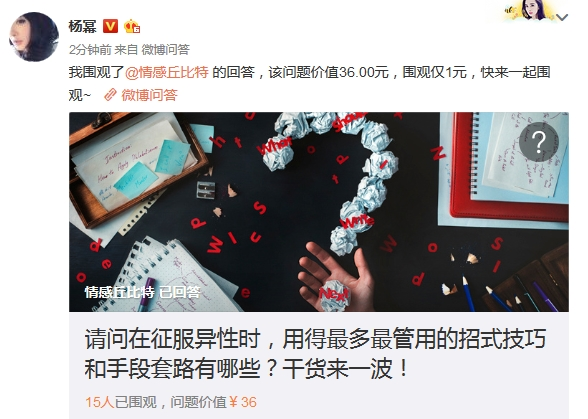 杨幂围观微博问答