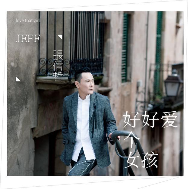 张信哲《好好爱个女孩》单曲封面
