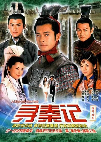 TVB版《寻秦记》