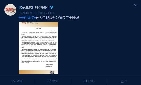 北京星权律师事务所案件播报