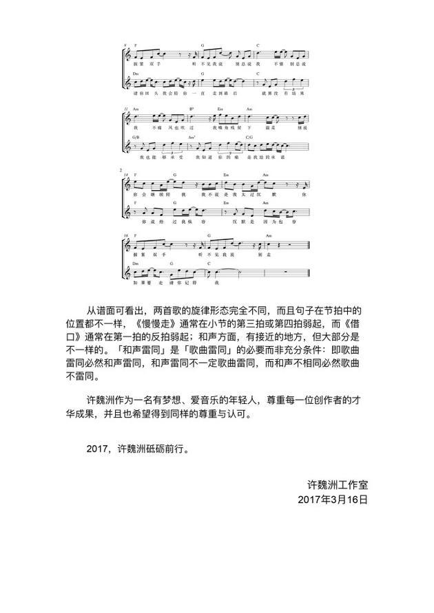 许魏洲工作室发声明否认抄袭歌曲