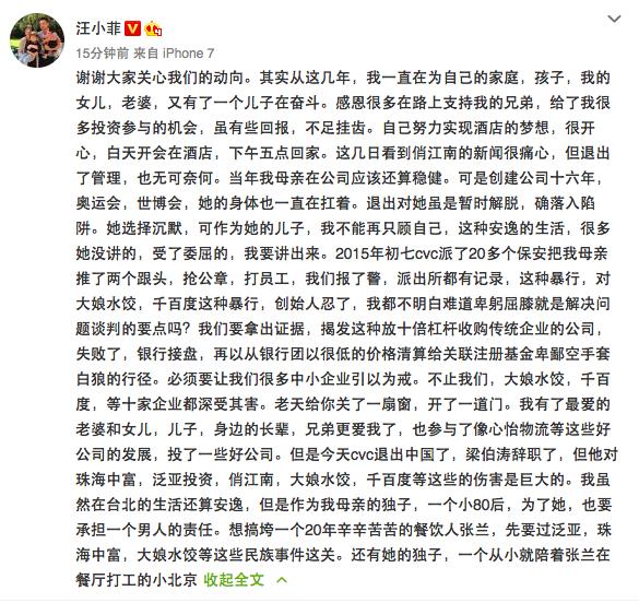 汪小菲为母亲发文揭发cvc暴行