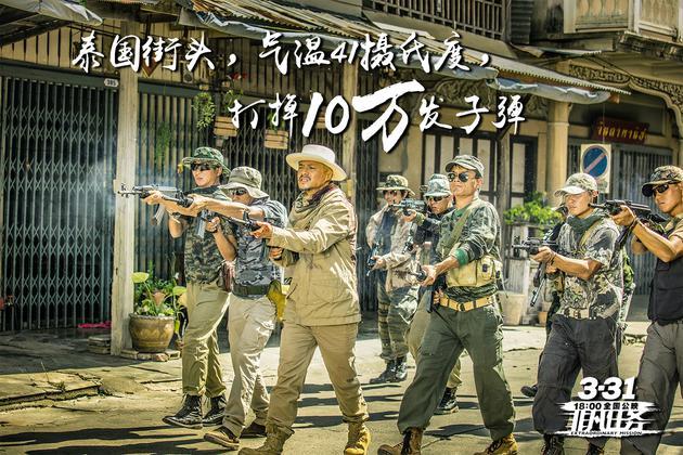 泰国街头,气温41摄氏度,打掉10万发子弹