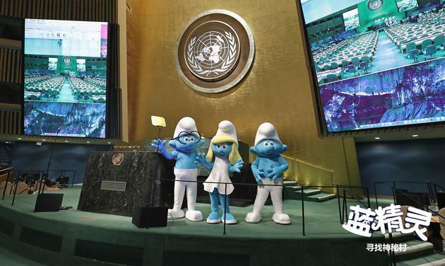 蓝精灵联合国传递爱与包容