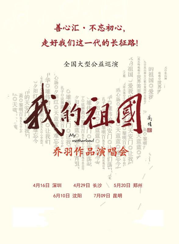 《我的祖国》乔羽作品演唱会全国巡演海报