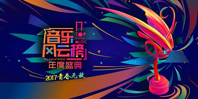 第十七届音乐风云榜颁奖典礼