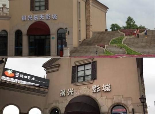 """位于长沙市的一家乐天电影院将""""乐天""""字样摘下(图片来源于网络)"""