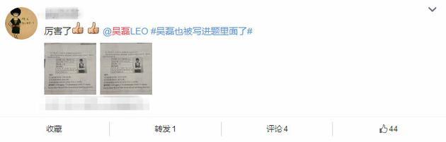 网友:吴磊也被写进题里了