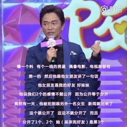 吴宗宪节目中爆料