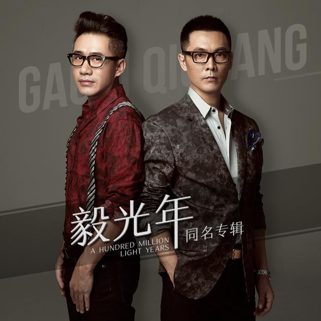 《毅光年》同名专辑封面