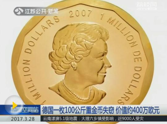 德博物馆一枚重100公斤金币被盗