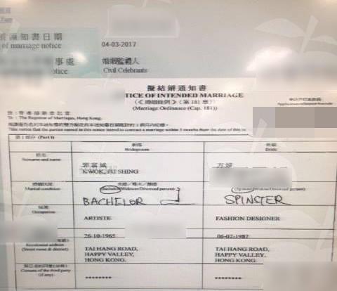 郭富城与方媛结婚注册书