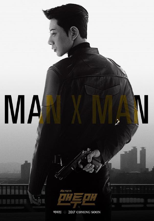 朴海镇MAN X MAN