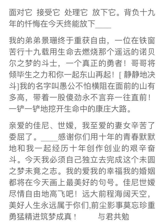 马景涛微博截图