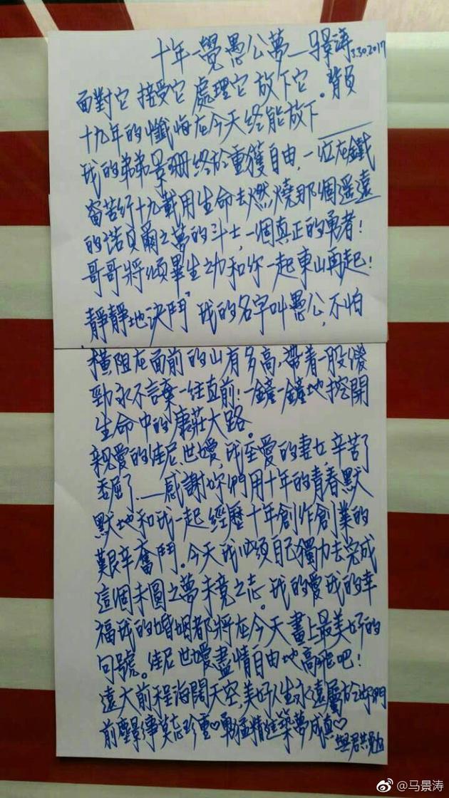 马景涛在微博发了一篇手写长文《十年一觉愚公梦》