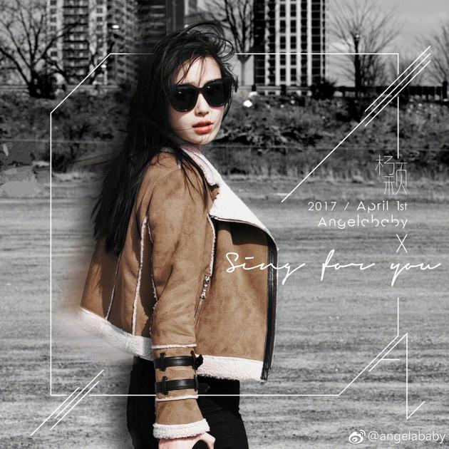 Angelababy在微博称发表原创单曲