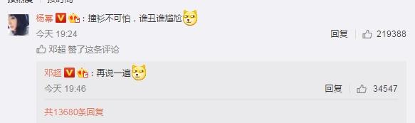 杨幂回复:谁丑谁尴尬