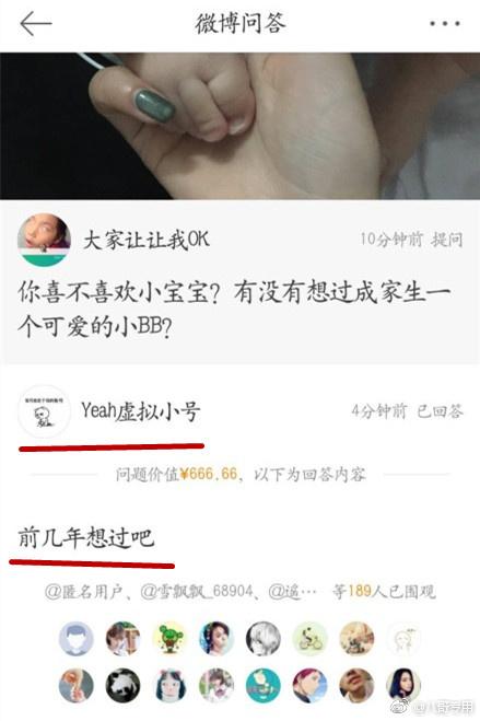郑爽回答网友提问