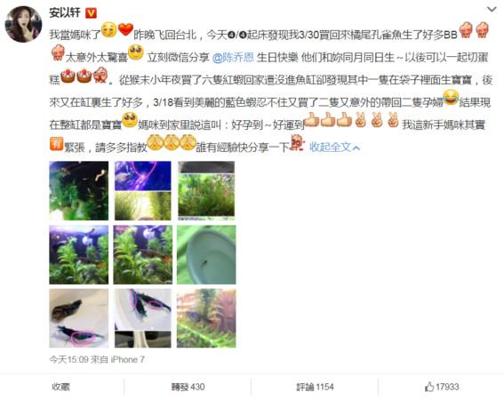 安以轩微博截图
