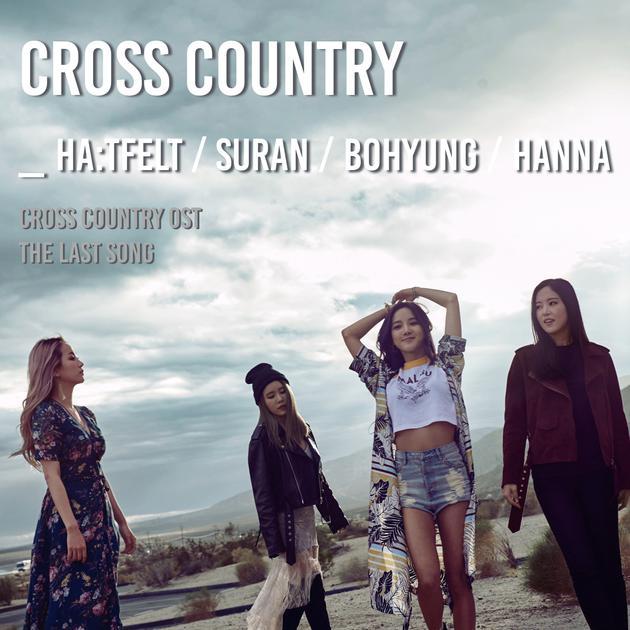 《Cross Country》