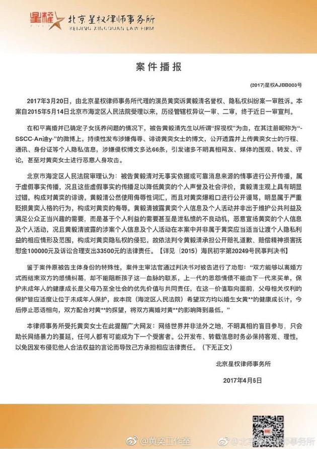 黄奕胜诉案件播报