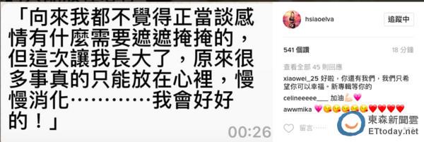 萧亚轩在IG证实情断