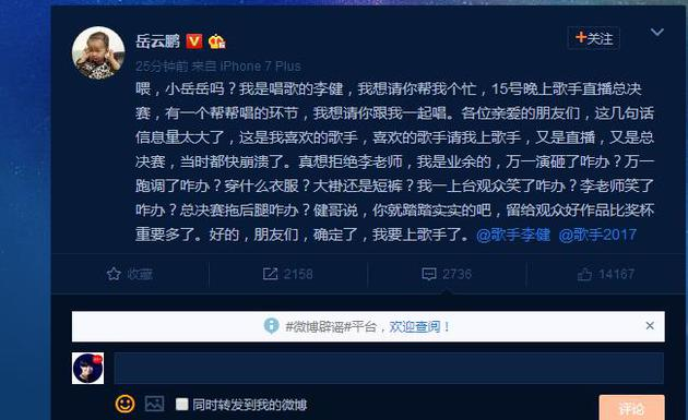 唱《五环》?岳云鹏确定助阵李健《歌手》决赛