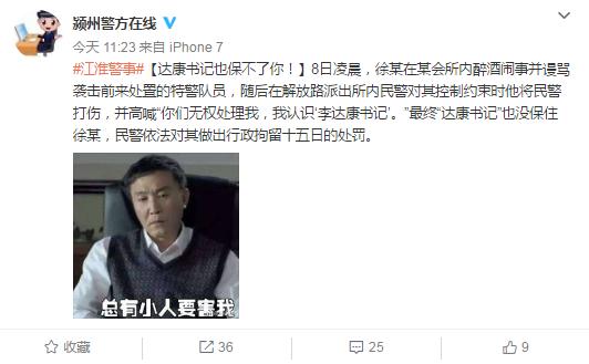 """安徽一男子醉酒闹事打警察 自称认识""""达康书记"""""""