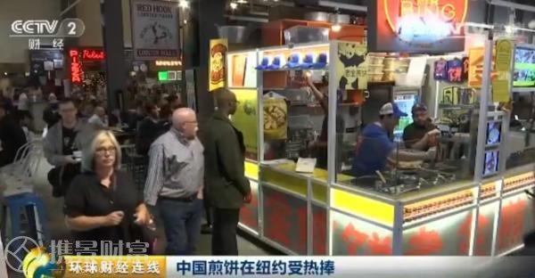 中国煎饼成纽约爆款!一天卖数百个、一个卖上百元!