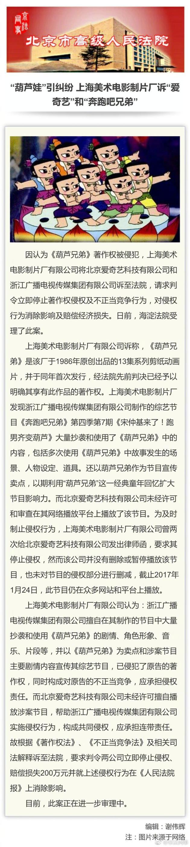 上海美术电影制片厂起诉