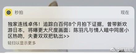 陈羽凡被爆和情人同居,还被拍到热吻。