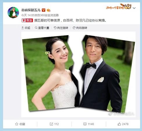 某媒体透露白百何、陈羽凡已经协议离婚。