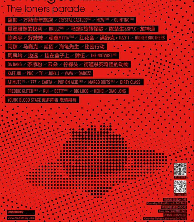 2017成都草莓音乐节全名单海报_副本