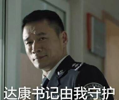 """网友制作的""""赵局长""""表情包"""
