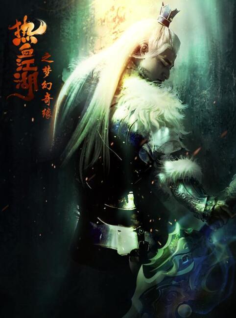 电影《热血江湖之梦幻奇缘》海报