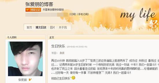 张爱朋的博客显示他的生日是2月19日