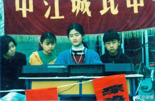谢娜自曝学生时代青涩照 任文艺部长爱弹电子琴