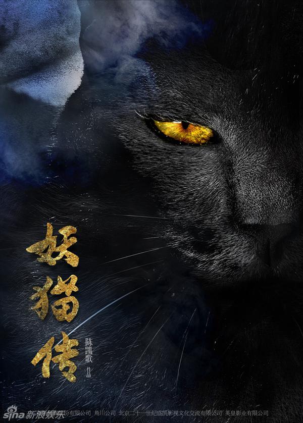 陈凯歌《妖猫传》新预告 黄轩解谜团阿部宽亮相