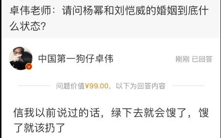 """卓伟评杨幂婚姻""""绿了馊了"""" 经纪公司:跳梁小丑"""