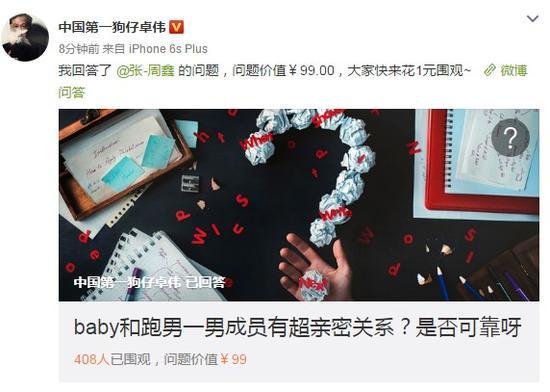 卓伟回答网友问题